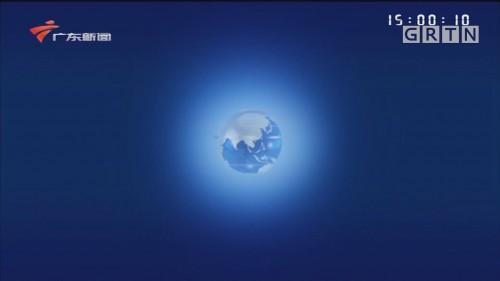 [HD][2020-01-23-15:00]正点播报:广东:新增6例新型冠状病毒感染肺炎 中山肇庆报告首例