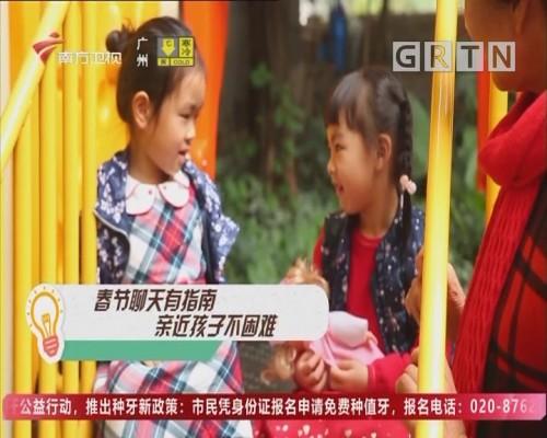 小小生活家:春節聊天有指南 親近孩子不困難