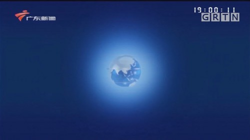 [HD][2020-01-15-19:00]正点播报:珠三角节前返乡客流持续走高