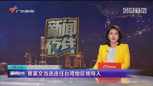 蔡英文当选连任台湾地区领导人