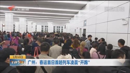 """广州:春运首日首趟列车凌晨""""开跑"""""""
