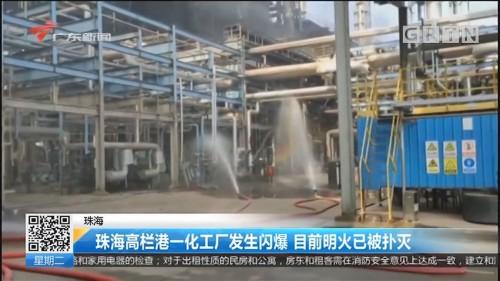 珠海 珠海高栏港一化工厂发生闪爆 目前明火已被扑灭