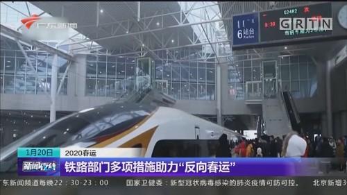 """2020春运 铁路部门多项措施助力""""反向春运"""""""