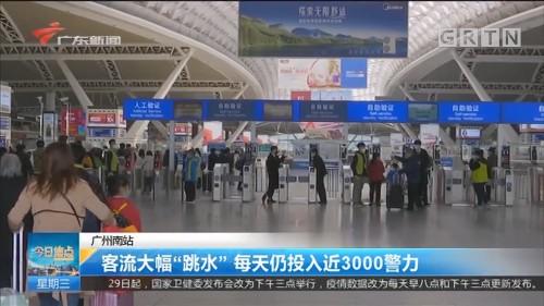 """广州南站:客流大幅""""跳水"""" 每天仍投入近3000警力"""
