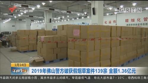 2019年佛山警方破获假烟草案件139宗 金额1.36亿元