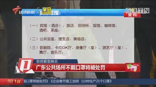 防控新型肺炎 广东公共场所不戴口罩将被处罚