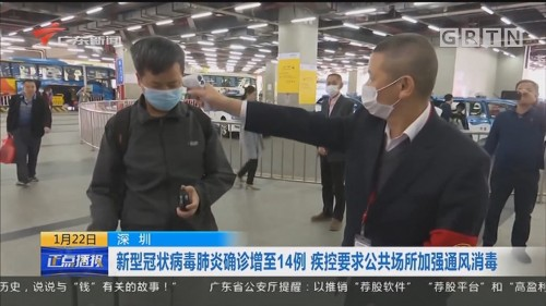 深圳:新型冠状病毒肺炎确诊增至14例 疾控要求公共场所加强通风消毒