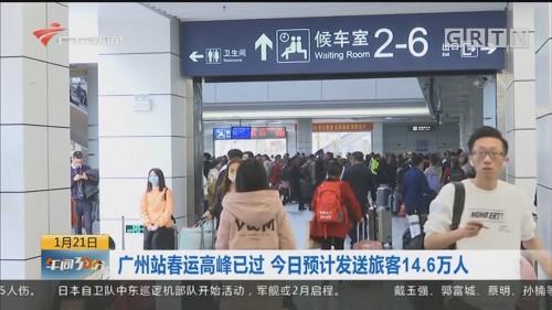 广州站春运高峰已过 今日预计发送旅客14.6万人