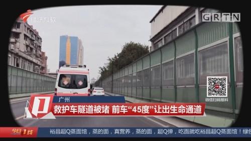 """广州:救护车隧道被堵 前车""""45度""""让出生命通道"""
