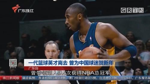 一代篮球英才离去 曾为中国球迷贺新年