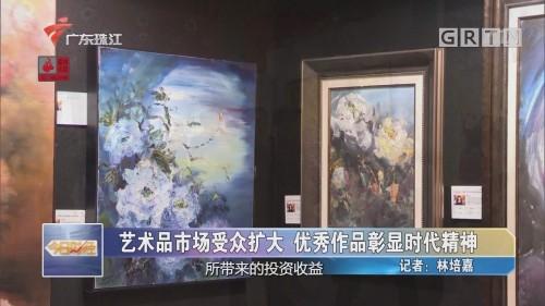 艺术品市场受众扩大 优秀作品彰显时代精神