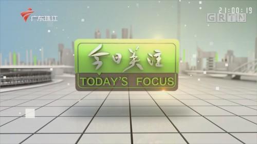 [HD][2020-01-15]今日关注:广东:民生实事教育为首 公办园学位占比超五成