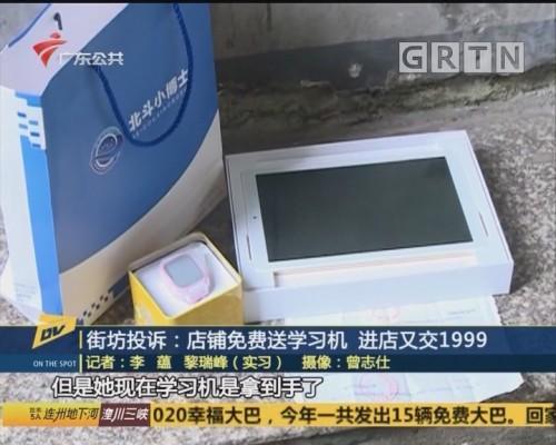 (DV现场)街坊投诉:店铺免费送学习机 进店又交1999