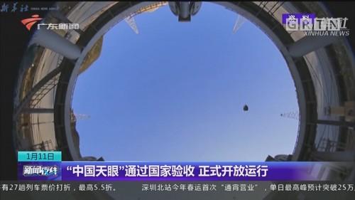"""""""中国天眼""""通过国家验收 正式开放运行"""