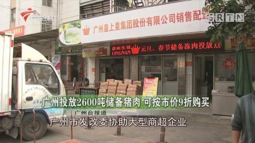 广州投放2600吨储备猪肉 可按市价9折购买