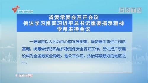 省委常委会召开会议 传达学习贯彻习近平总书记重要指示精神 李希主持会议