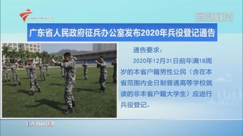 广东省人民政府征兵办公室发布2020年兵役登记通告