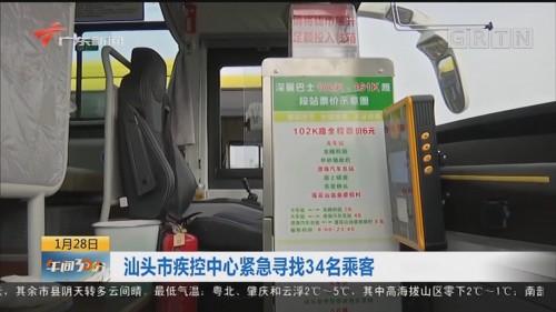 汕头市疾控中心紧急寻找34名乘客