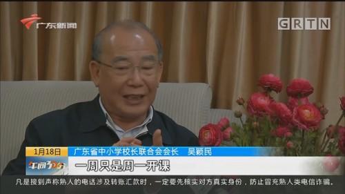 """广东:""""小升初""""新政来了 教育专家权威解读"""