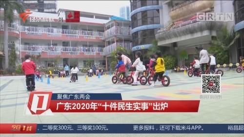"""聚焦广东两会:广东2020年""""十件民生实事""""出炉"""