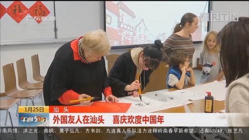 汕头:外国友人在汕头 喜庆欢度中国年
