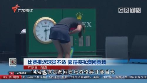 比赛推迟球员不适 雾霾搅扰澳网赛场
