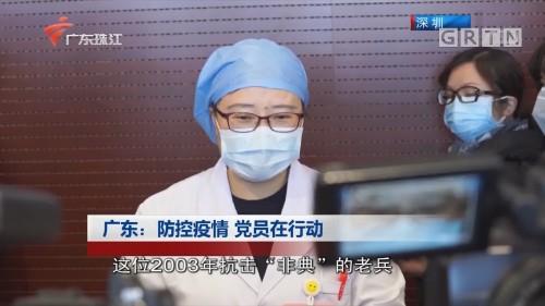 广东:防控疫情 党员在行动