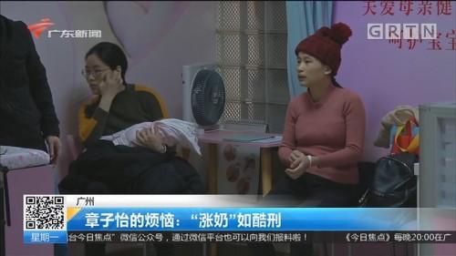 """广州 章子怡的烦恼:""""涨奶""""如酷刑"""
