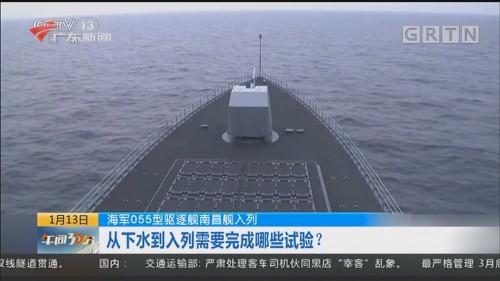 海军055型驱逐舰南昌舰入列:从下水到入列需要完成哪些试验?