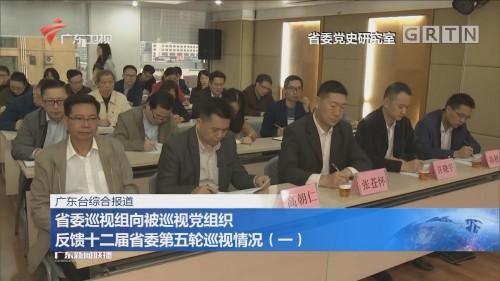 省委巡视组向被巡视党组织反馈十二届省委第五轮巡视情况(一)