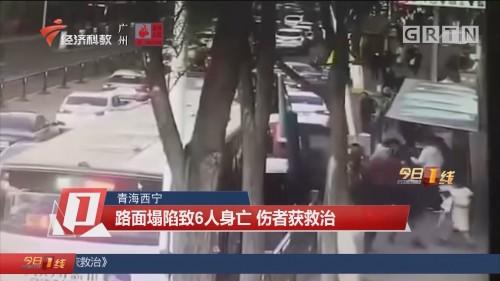 青海西宁:路面塌陷致6人身亡 伤者获救治