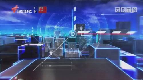 [HD][2020-01-21]今日一线:广东通报新型肺炎疫情防控情况:截至今天下午3点 广东报告确诊病例14例