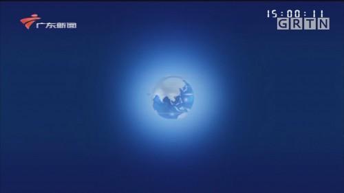 [HD][2020-01-09-15:00]正点播报:广州火车站:站前广场服务升级 旅客进站时间缩短1小时