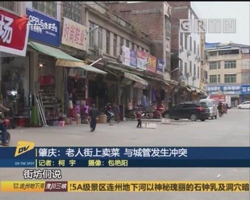 (DV现场)肇庆:老人街上卖菜 与城管发生冲突