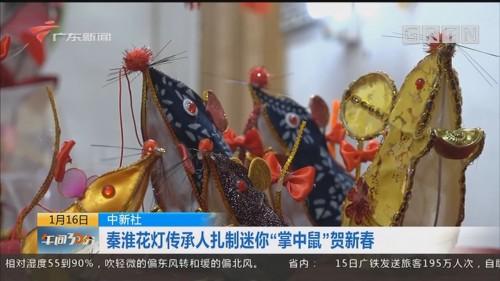 """中新社:秦淮花灯传承人扎制迷你""""掌中鼠""""贺新春"""
