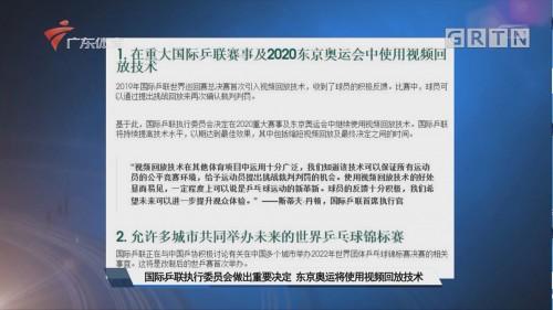 国际乒联执行委员会做出重要决定 东京奥运会将使用视频回放技术