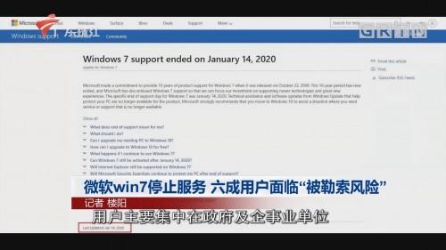 """微软win7停止服务 六成用户面临""""被勒索风险"""""""