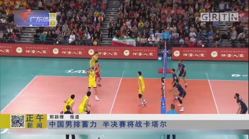 中国男排蓄力 半决赛将战卡塔尔