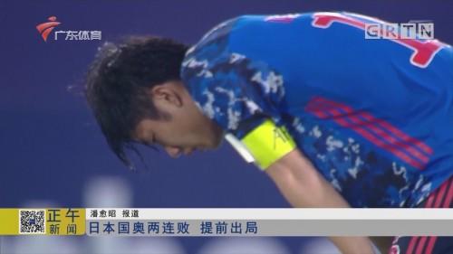 日本国奥两连败 提前出局