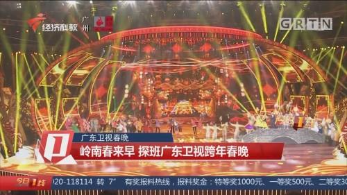 广东卫视春晚:岭南春来早 探班广东卫视跨年春晚