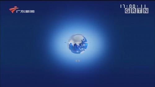 [HD][2020-01-19-17:00]正点播报:清远 振兴乡村 贫困户通过帮扶年收入达到10万元