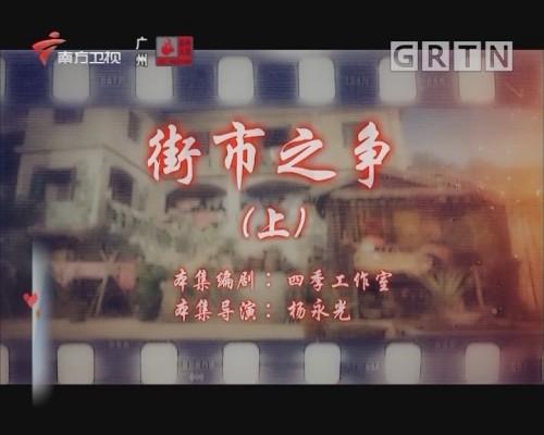 [2020-01-04]七十二家房客:街市之争(上)
