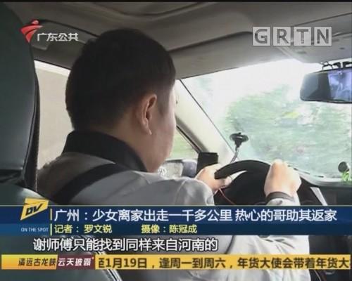 (DV现场)广州:少女离家出走一千多公里 热心的哥助其返家