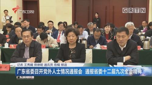 广东省委召开党外人士情况通报会 通报省委十二届九次全会精神