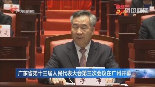 广东省第十三届人民代表大会第三次会议在广州开幕