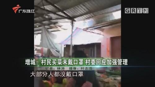 增城:村民买菜未戴口罩 村委回应加强管理