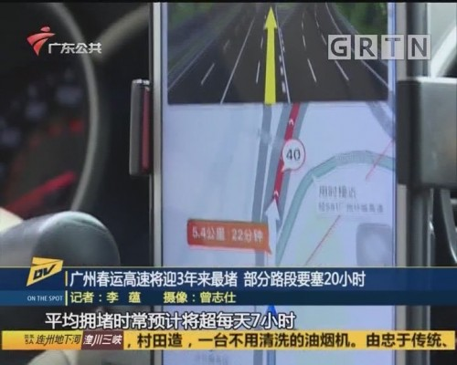 (DV现场)广州春运高速将迎3年来最堵 部分路段要塞20小时