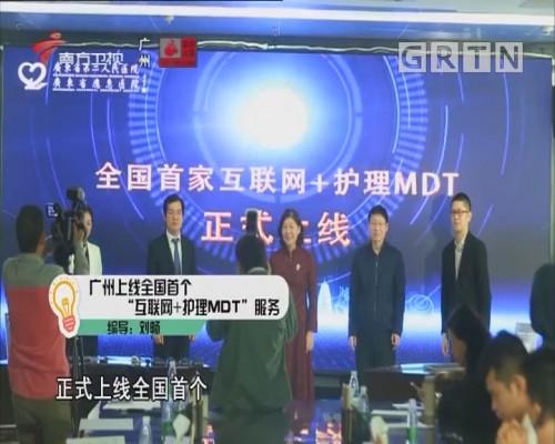 """广州上线全国首个""""互联网+护理MDT""""服务"""