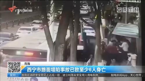 青海 西宁市路面塌陷事故已致至少6人身亡
