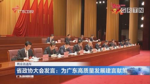 省政协大会发言:为广东高质量发展建言献策